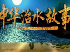 中华治水故事