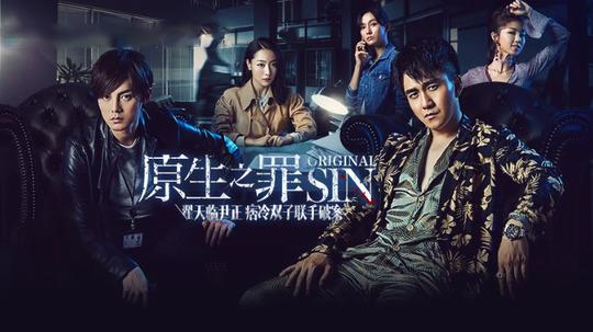 原生之罪(2018年电视剧)
