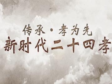 传承·孝为先:新时代二十四孝 李军