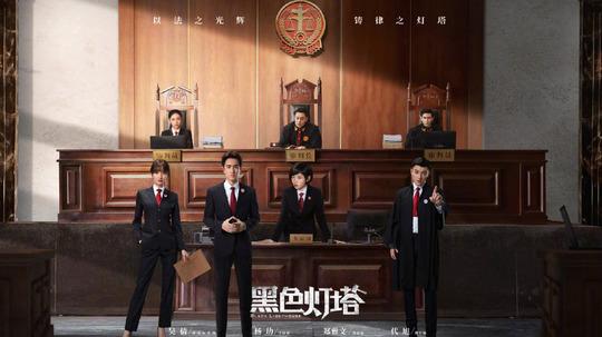 黑色灯塔(2020年电视剧)