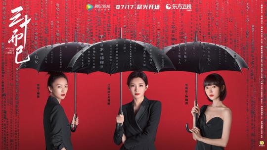 三十而已(2020年电视剧)