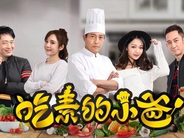 吃素的小爸第二季 宣萱