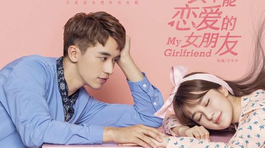 我不能恋爱的女朋友(2019年电视剧)