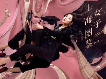 上海女子图鉴 盛一伦