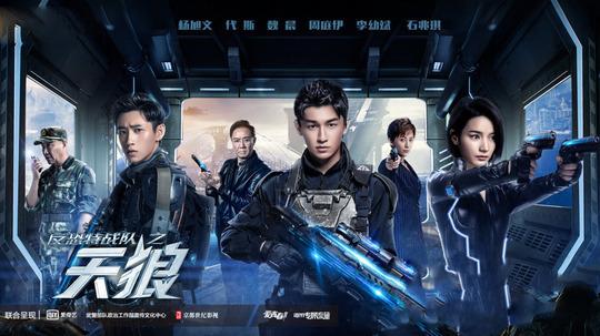 反恐特战队之天狼(2019年电视剧)