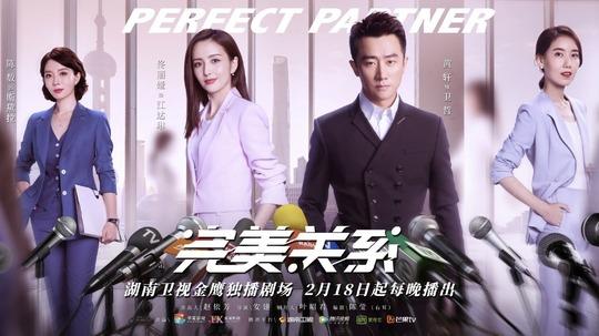 完美关系(2020年电视剧)