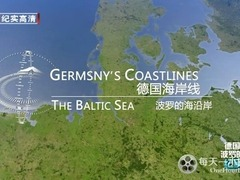 德国海岸线