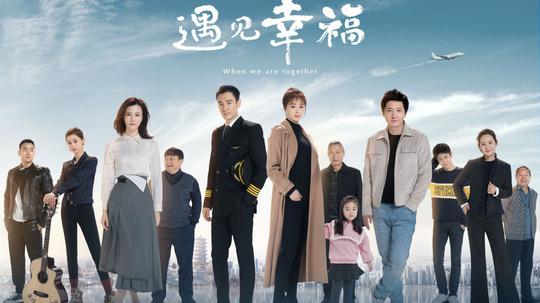 遇见幸福(2019年电视剧)