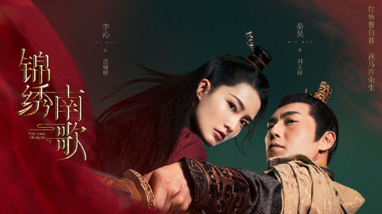锦绣南歌(2020年电视剧)
