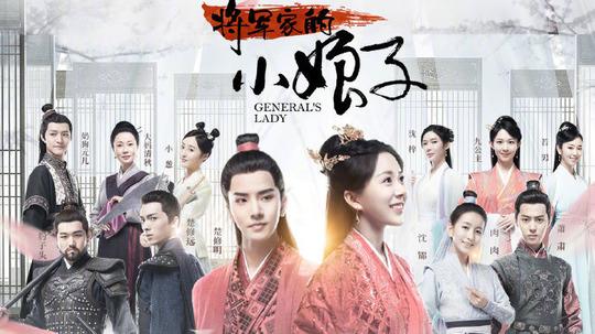 将军家的小娘子(2020年电视剧)