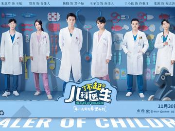 了不起的儿科医生 杨明娜