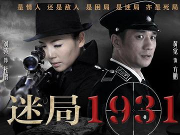 迷局1931 刘涛