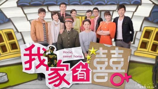 我家有喜(2012年电视剧)