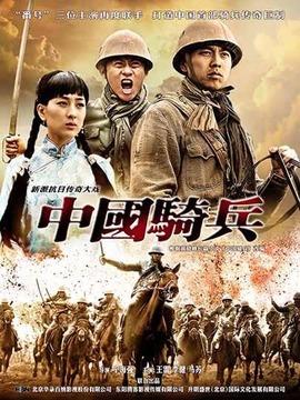 中国骑兵演员表_中国骑兵大结局是什么,大结局,人物最终结局_电视剧_电视猫