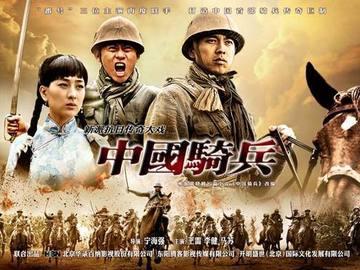 中国骑兵 李健
