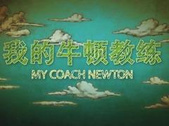 我的牛顿教练