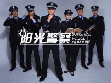 阳光警察 朱铁