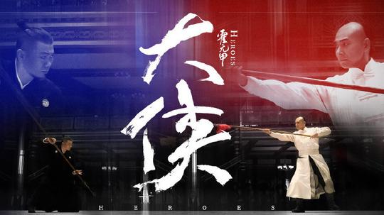 大侠霍元甲(2020年电视剧)