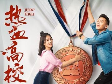 热血高校第二季 陈昊宇