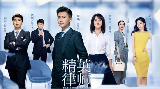 精英律师(2019年电视剧)