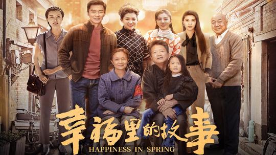 幸福里的故事(2020年电视剧)