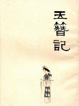川剧:玉簪记