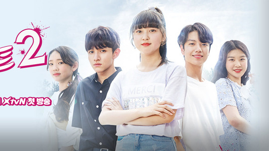 复仇笔记2(2018年电视剧)
