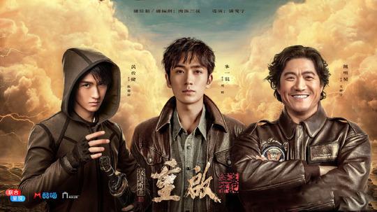 盗墓笔记重启之极海听雷(2019年电视剧)