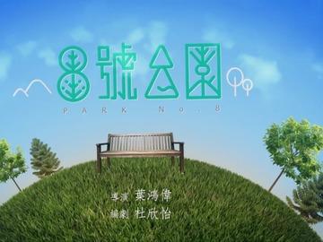 8号公园 尹昭德