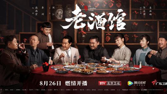 老酒馆(2019年电视剧)