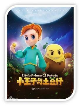 小王子与土豆仔