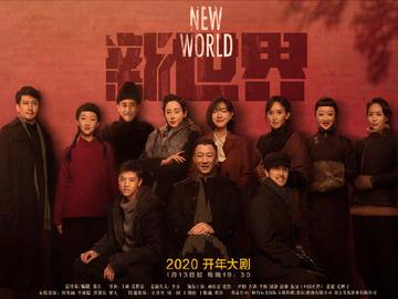 新世界 張魯一