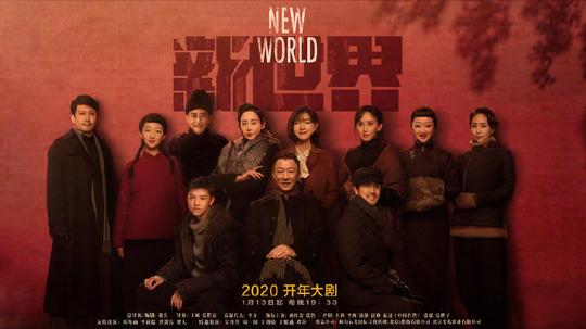新世界(2020年电视剧)