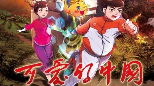 可爱的中国(2018年电视剧)