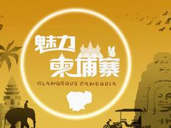 魅力柬埔寨