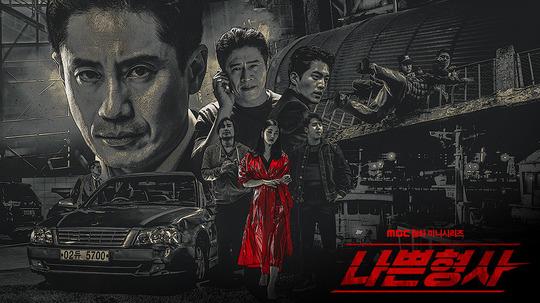坏刑警(2018年电视剧)