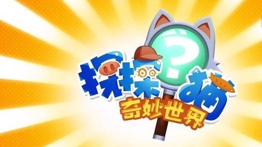 探探猫奇妙之旅:奇妙世界(2019年电视剧)