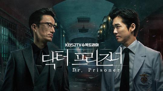 囚犯医生(2019年电视剧)