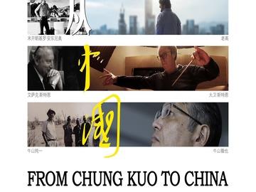 从中国到中国 王健