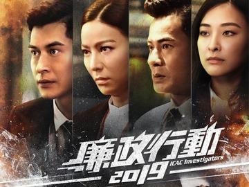 廉政行动2019 黄智贤