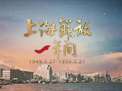 上海解放一年间