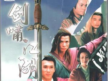 剑啸江湖 王薇