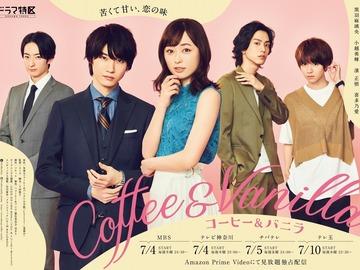 咖啡遇上香草 樱田通