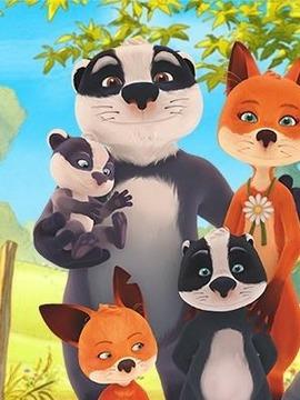 狐狸夫人和狗獾先生