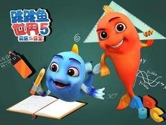 跳跳鱼世界第五季