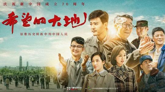 希望的大地(2019年电视剧)
