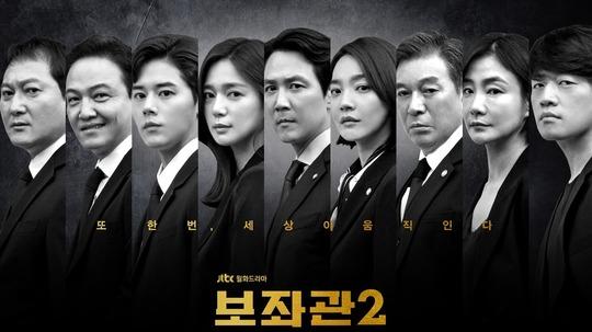 辅佐官2:改变世界的人们(2019年电视剧)