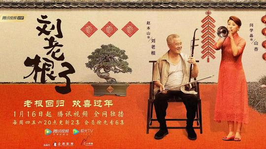 刘老根3(2020年电视剧)