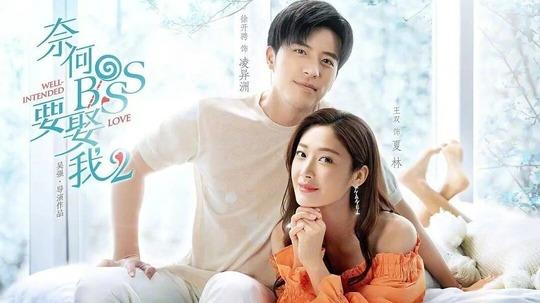 奈何boss要娶我2(2020年电视剧)