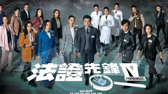 法证先锋4(2020年电视剧)